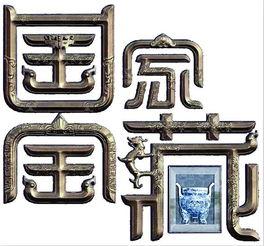 易思雨观国家宝藏感受中华文明