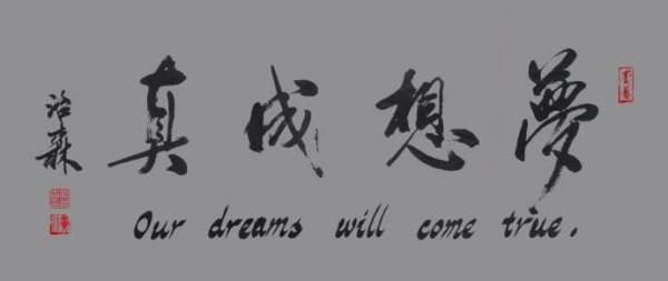 关于梦想有关的古诗词