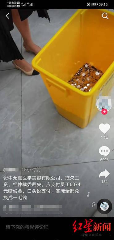 全是一角的6000元离职赔偿金都是硬币四川女子很生气