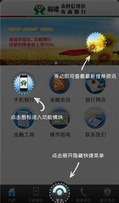 农村信用社手机银行下载安装(农村信用社手机银行怎么注册)
