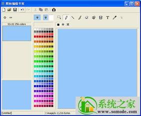 图标编辑专家官方下载 图标编辑专家 V2.15 官方绿色版 系统家园