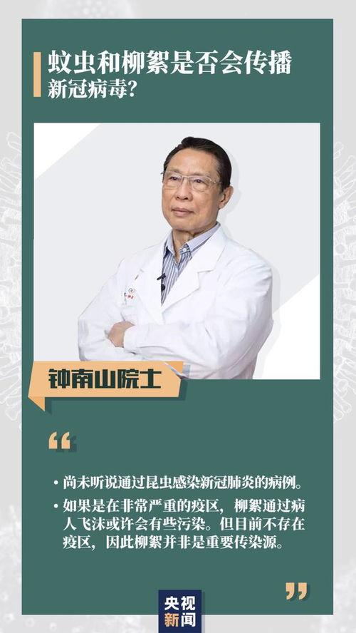 无症状感染者是否有传染性柳絮会传播新冠病毒钟南山回应
