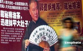 藏秘排油 减肥茶广告立案 北京开始下架