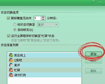 怎么写QQ状态后的说明