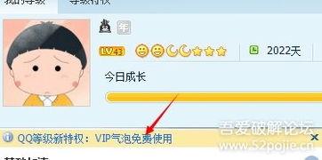 QQ免费使用VIP气泡