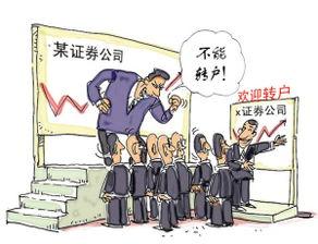 股票转户流程是什么 如何办理去另一家证券公司呢?