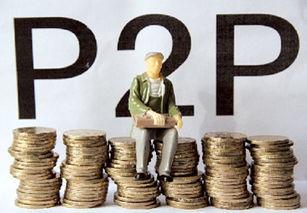 第一p2p(全球第二大p2p平台)_1679人推荐