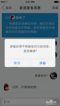 怎样给QQ好友发匿名消息?如何和好友说悄悄话?