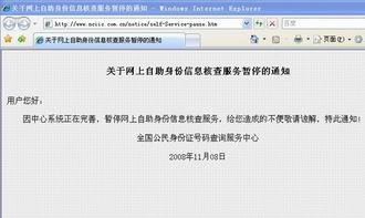 公安部所属自助身份信息查询网站 因系统完善 暂停