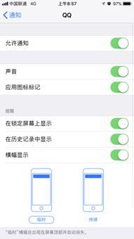 苹果微信来消息闪光灯