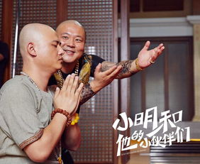 小明和他的小伙伴们吃面海报1028上映