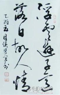 行草书法(关于行书的写法。)