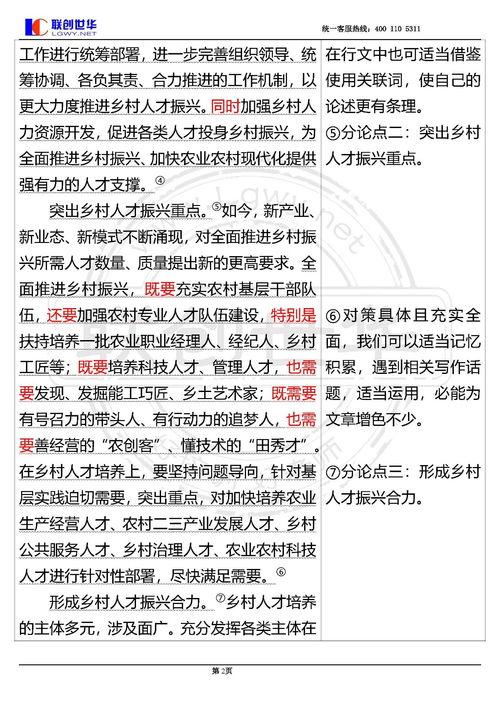 关于振兴农村的申论范文(2018广东公务员考试申论范文:回归让乡村振兴怎么写啊)