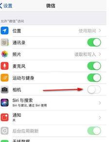 苹果微信摄像头访问