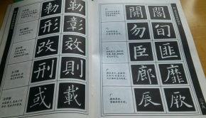 欧体楷书字帖推荐(求介绍一本好的书法字)