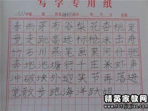 小学生写字毛笔教案反思