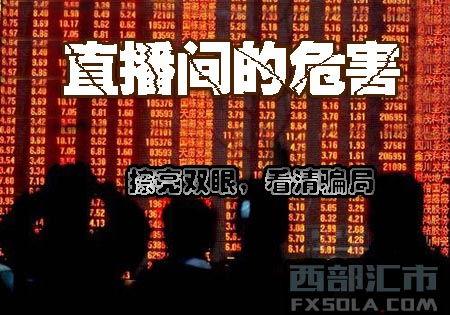 股票直播:股票直播间,股票直播室,哪个直播平台好