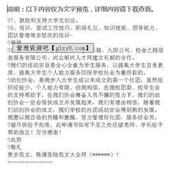 传统文化社团申请书范文