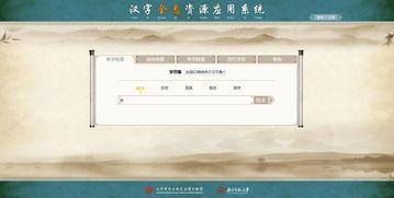 王宁先生 汉字全息数据库的学术理念