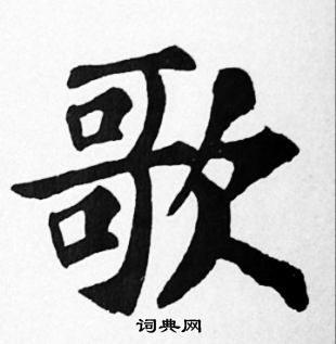苏轼的书法(苏轼在书法方面被尊为)