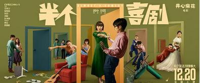 开心麻花电影《半个喜剧》定档12.20