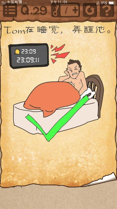 最囧游戏3第29攻略