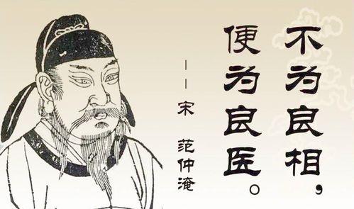 """范仲淹何以能寫出""""先憂后樂""""的千古名句閱讀答案"""