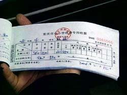 本期节目通过重庆市东溪中学的收费情况和浙江奉化中学的收费情况,探讨了现在教育乱收费的话题.