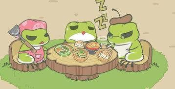 3.旅行青蛙.