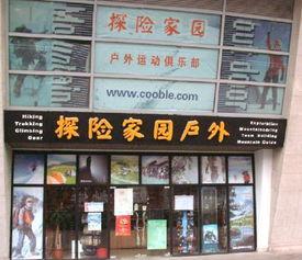 上海探险家园户外运动俱乐部