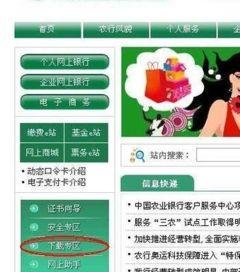 中国农业银行的K宝是什么怎么用