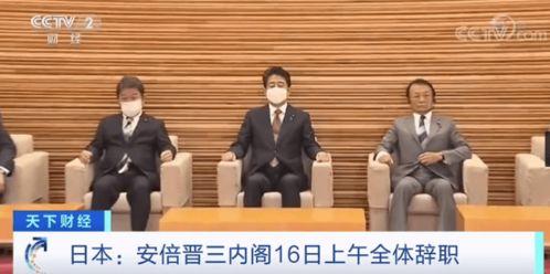 安倍晋三内阁,全体辞职日本新首相,正式当选日本政坛将直面三大挑战