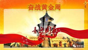 国庆节日银行营销活动策划方案