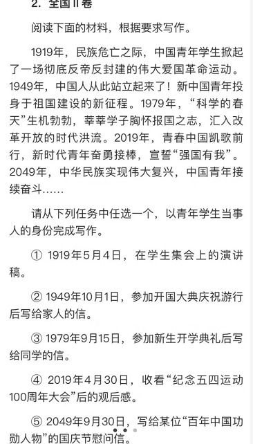 2019全国二卷作文范文演讲稿