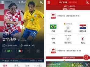 看世界杯直播的手机APP