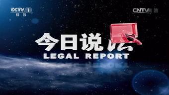 今日说法20150211废品站里的qiang声