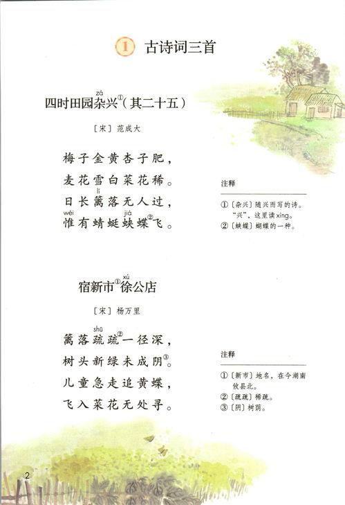 小学四级赞美家乡的诗歌