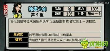 江湖风云录独孤九剑实用性测评江湖风云录 优游网