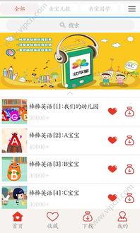 英文app转换成中文 英文app怎么设置中文 英文app有哪些 英文app推荐 清风手游网