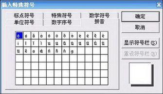 带的拼音是什么写的_颁的拼音是什么写的