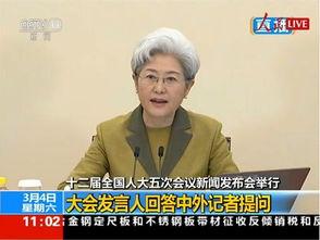 张天任代表提议对个人信息保护立法傅莹回应
