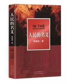 《人民的名义》周梅森北京十月文艺出版社