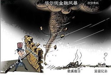 """008年金融危机对我国的影响(2008金融危机对我们生活的影响)"""""""