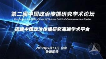 中国国际政治传播有哪些