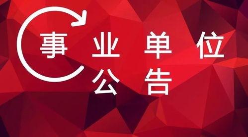 中国诚通是事业单位吗?