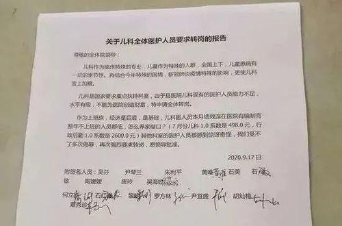 人均绩效不到500元,安徽一医院儿科医护请求集体转岗