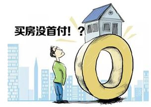 <b>房子首付不够从哪贷款(买房首付不够怎么办)</b>