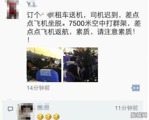 国航班机多人打群架现场曝光女乘客打架撕扯头发
