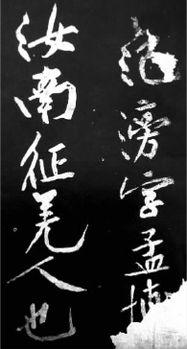 范滂传(宋史,苏轼传译文)