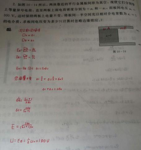 大学物理谭佐军知识点总结